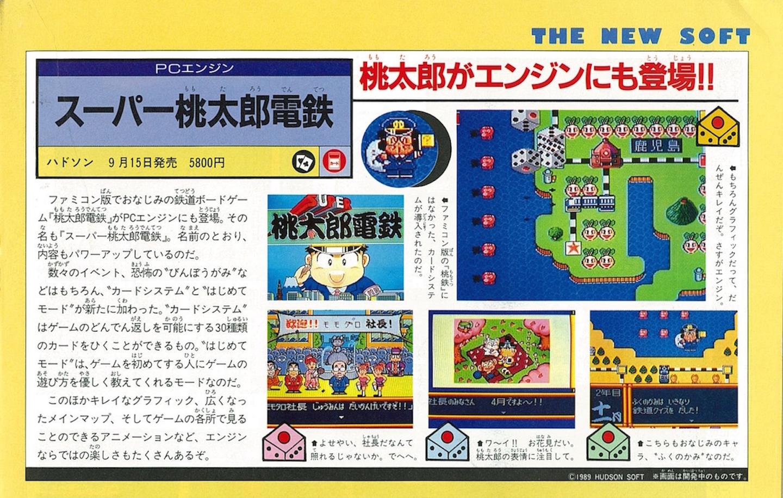 『ファミコン通信』1989年07月21日発売号083ページ