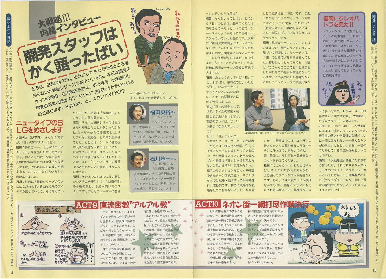 『大戦略III』発売当時のインタビュー記事。福田氏と石川氏が対談しながら製作の裏話を披露した(『コンプティーク』1989年6月号付録より)。