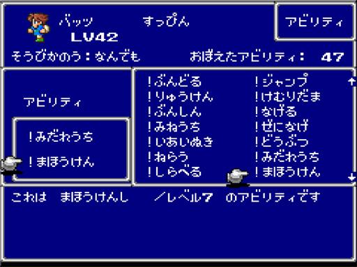 (C) 1992 SQUARE ENIX CO., LTD. All Rights Reserved. Illustration : (C) 1992 YOSHITAKA AMANO(『ファイナルファンタジー』ポータルサイトより)