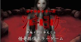"""今回もブラウザで遊べます! 「電ファミニコゲームマガジン」の新連載は""""Jホラー""""ゲーム!?"""