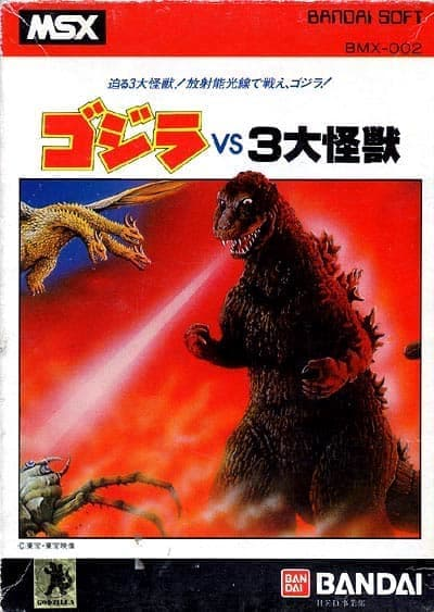 MSX ・バンダイソフト ・アクション