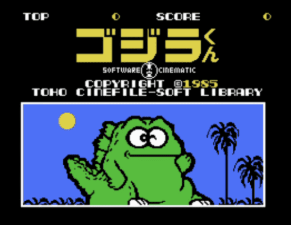 MSX ・東宝 ・アクションパズル