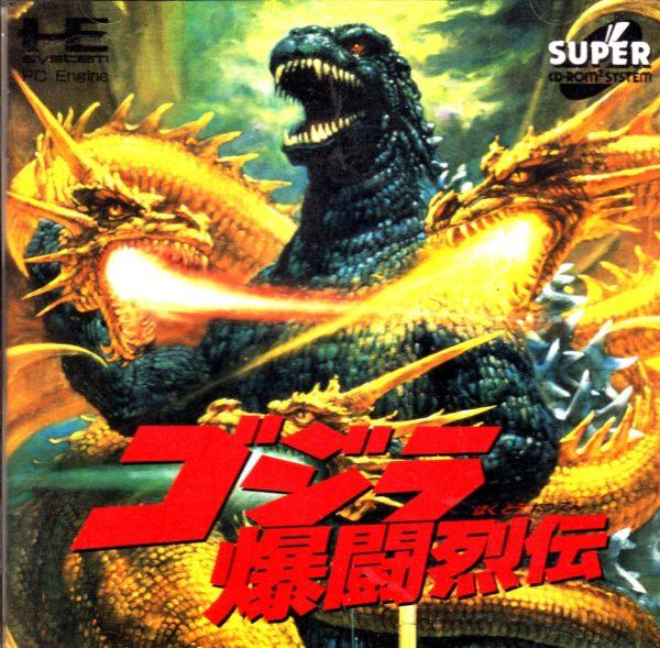 PCエンジンSUPERCD-ROM2 ●東宝/ハドソン ●対戦格闘