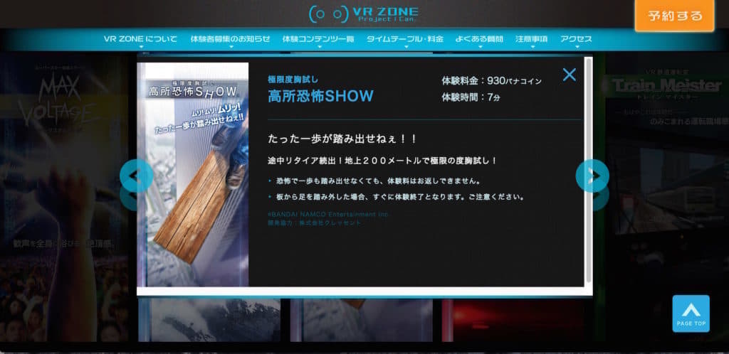 VR ZONEにて稼働中の「極限度胸試し 高所恐怖SHOW」  画像はVR ZONE Project i Can公式サイトより