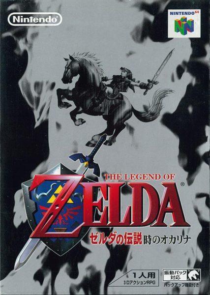 1998年発売の『ゼルダの伝説 時のオカリナ』は高い評価を得た。(画像はニンテンドー公式サイトより)