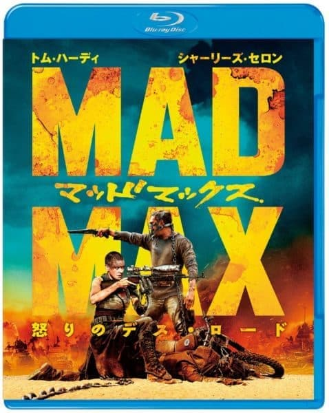 Mad Max: Fury Road (c)2015 Warner Bros. Feature Productions Pty Limited. Package Design & Supplementary Material Compilation (c) 2015 Warner Bros. Entertainment Inc. Distributed by Warner Bros. Home Entertainment.(c) 2015 VILLAGE ROADSHOW FILMS (BVI) LIMITED