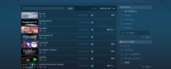 Steamには無料のVRゲームが数多く存在する。