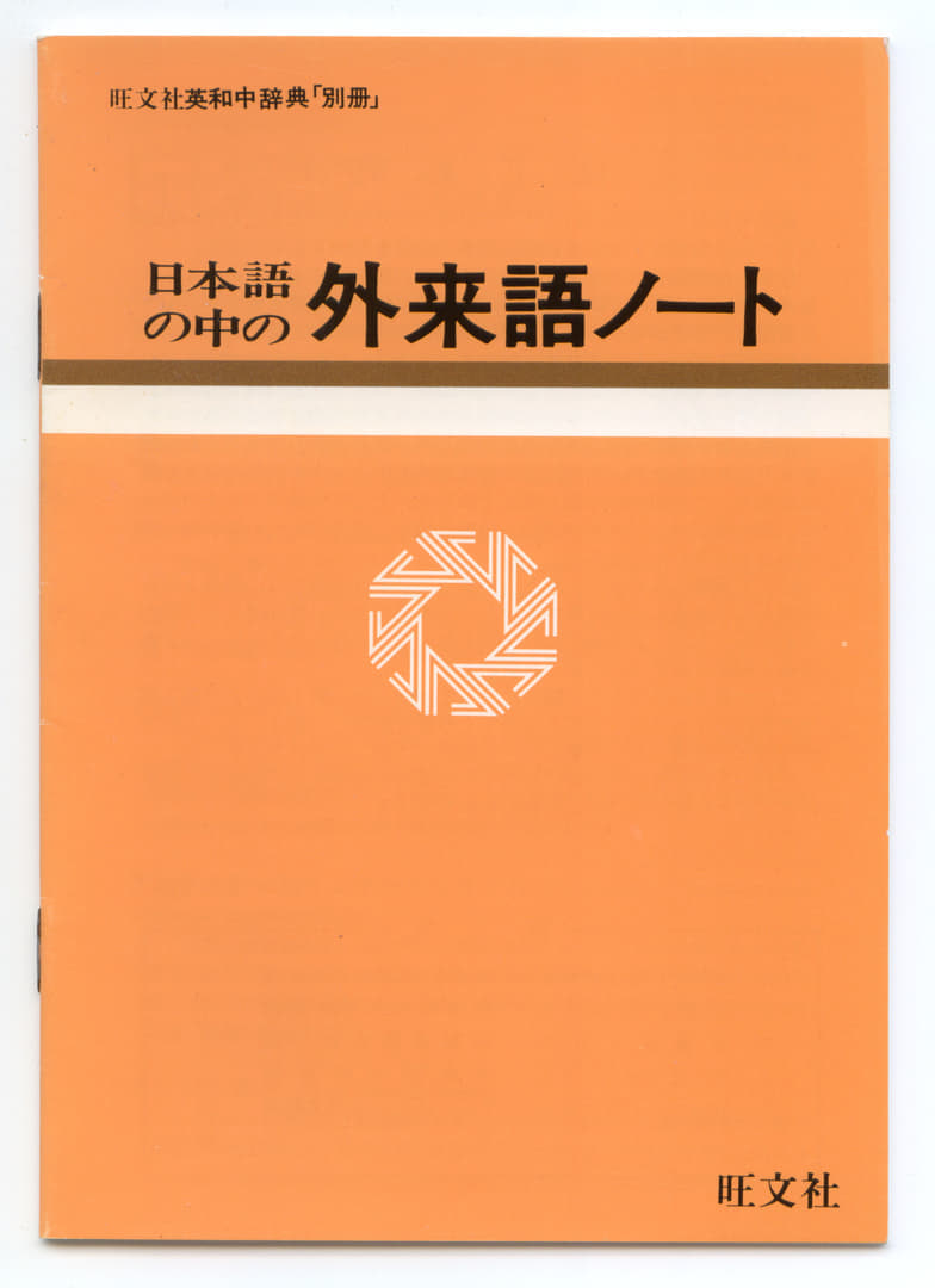 巻 の 語源 一 終わり ことばの終わり :来たるべき辞書のために