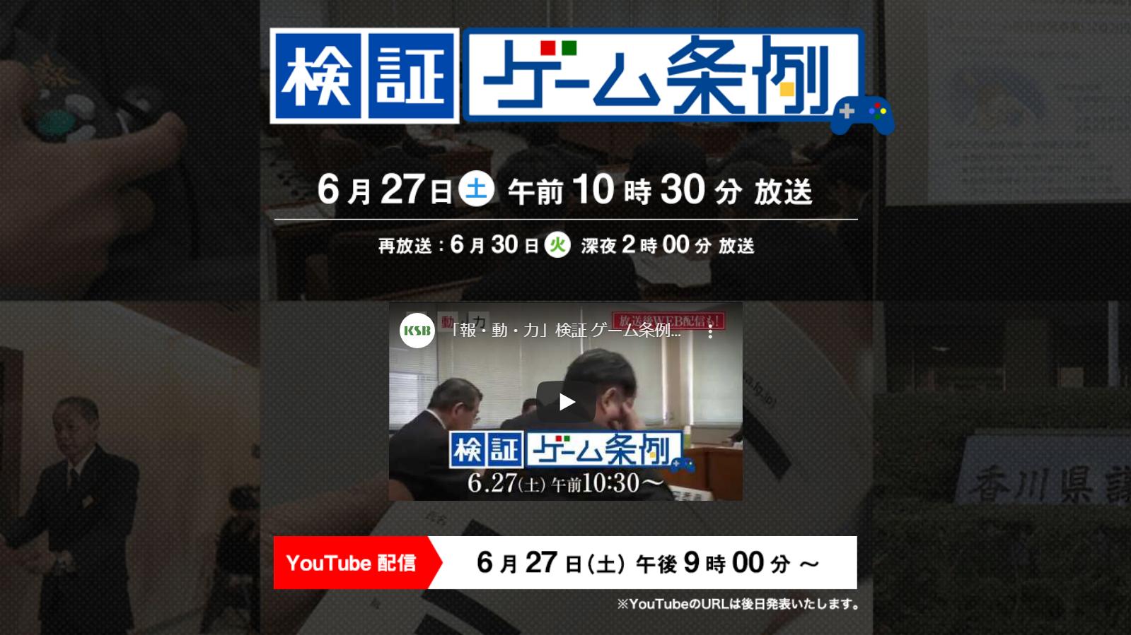 香川県のテレビ局が香川県の「ゲーム条例」に関する報道番組を6月27日 ...