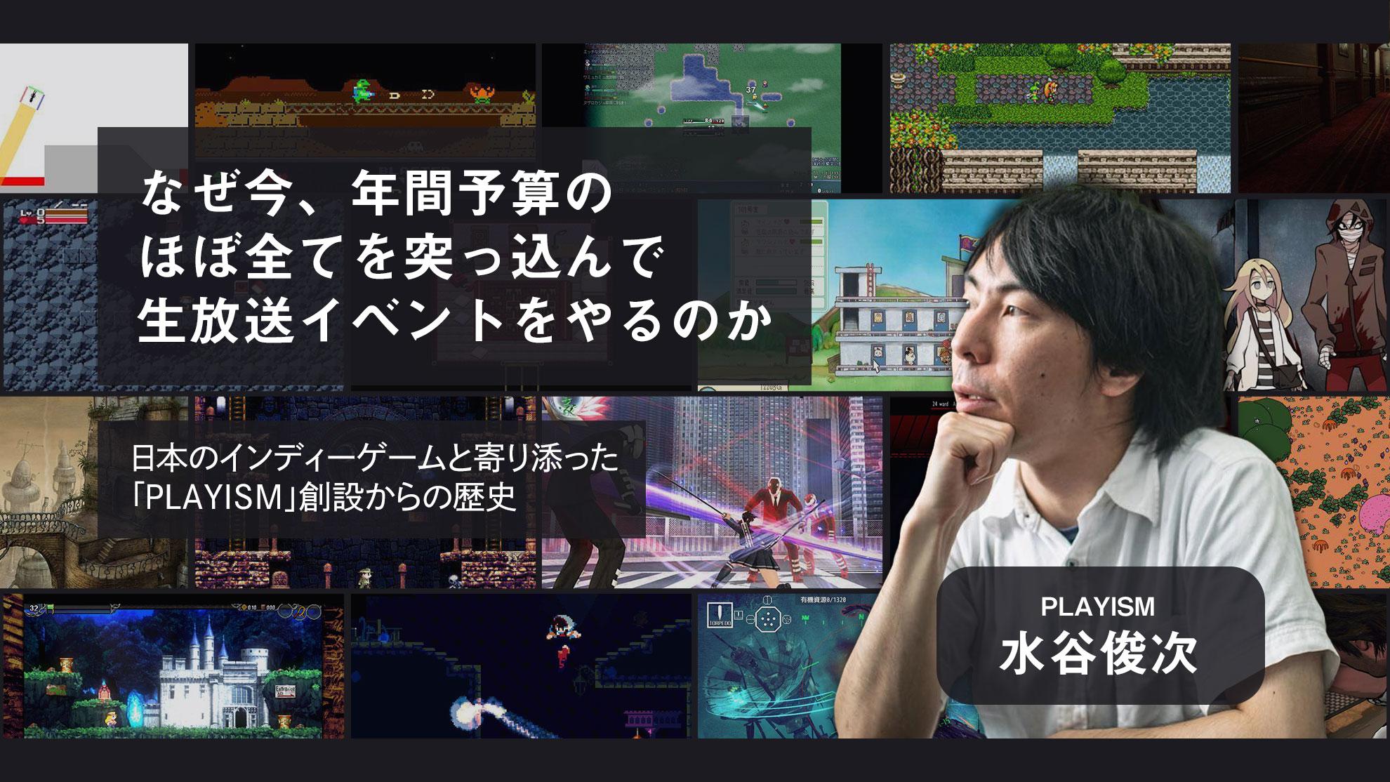 なぜ今、年間予算のほぼ全てを突っ込んで生放送イベントをやるのか。日本のインディーゲームと寄り添った「PLAYISM」創設からの歴史
